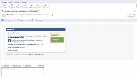 Регистрация в FaceBook