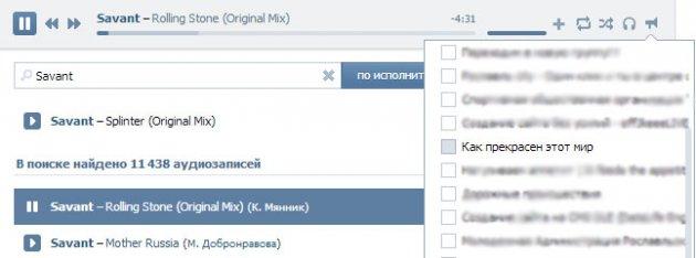 Аудиотрансляция в ВКонтакте