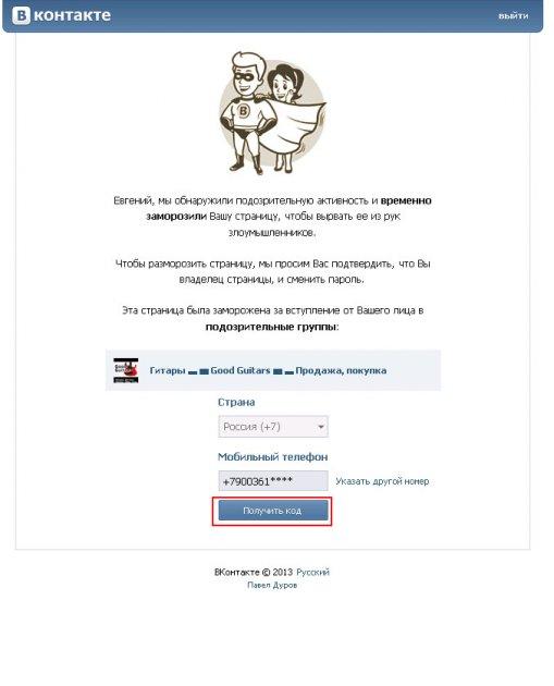 Заблокировали ВКонтакте -  порядок действий