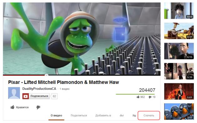 Как скачать видео в YouTube