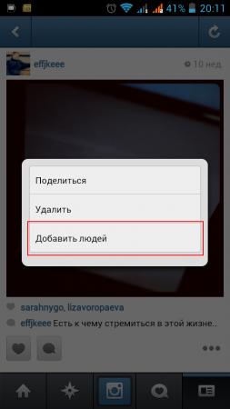 Как отметить друга в Instagram