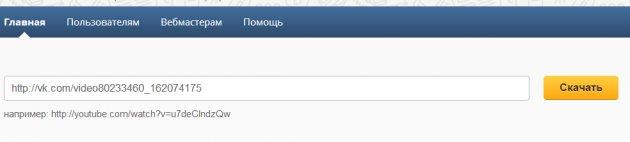 Как скачать фильм ВКонтакте