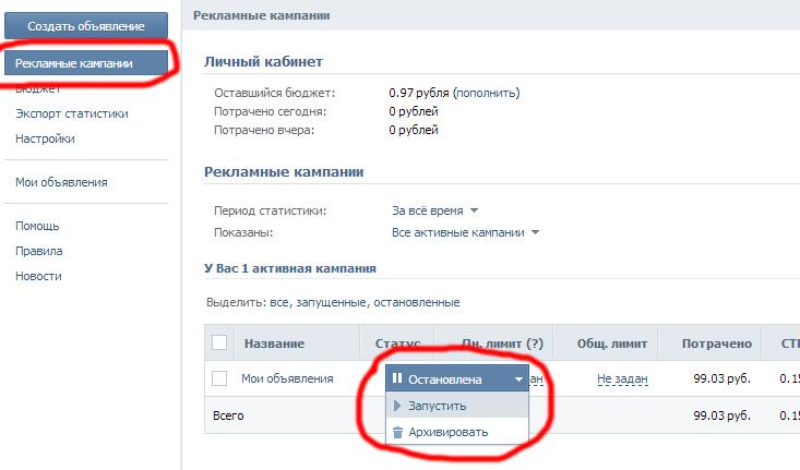 Реклама ВКонтакте очень дорогая? Это мифы или реальность?