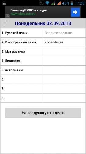 Лучшие приложения для учебы