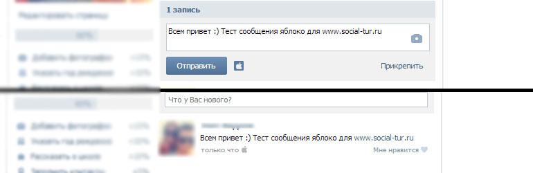 Пишем через официальное приложение ВКонтакте
