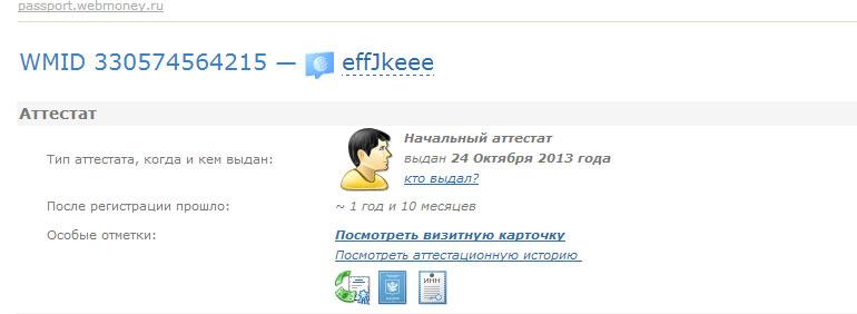 Начальный аттестат в WebMoney - всего за 0 рублей