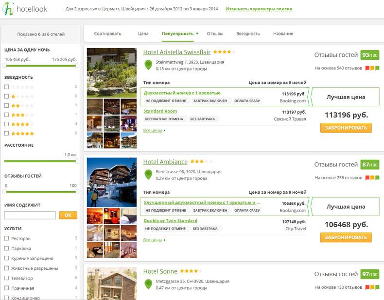 Поиск уютных и не дорогих отелей по всему миру