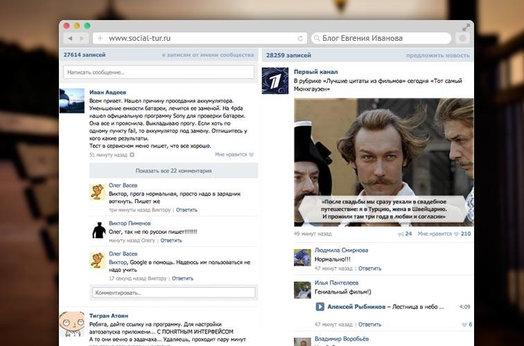 Чем отличается паблик от группы в Вконтакте