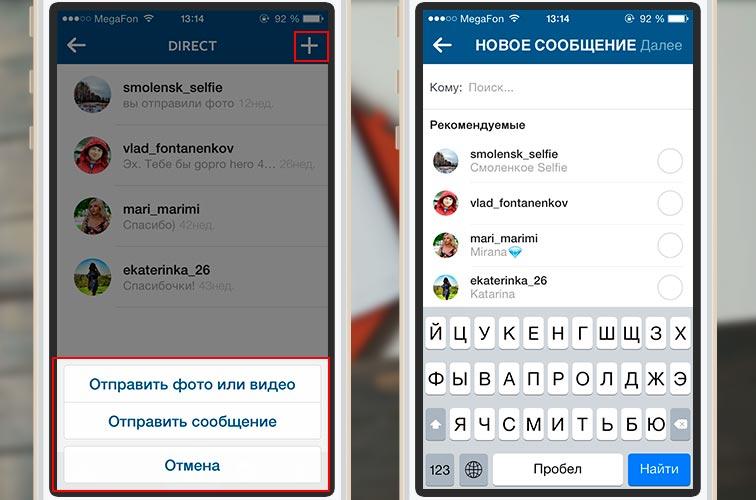 Как создать беседу личную в Инстаграме