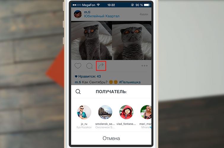 Как отправить фотку в личку из ленты в инстаграме