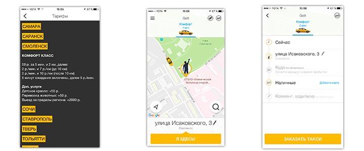 приложение getttaxi