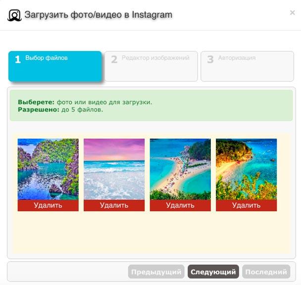 Редактирование изображение перед загрузкой в Instagram с компьютера