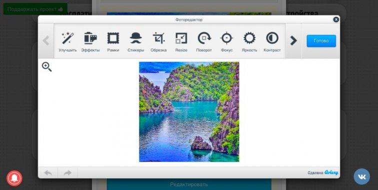 Публикация изображения в инстаграм с компьютера